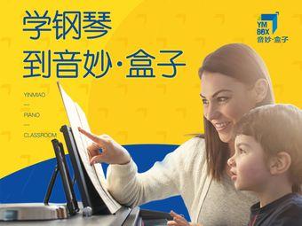 音妙盒子钢琴教育(长江路校区)