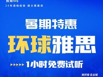 南京环球雅思托福培训中心(新街口校区)