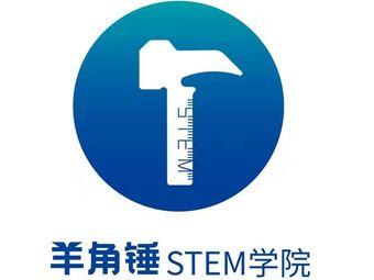 羊角锤STEM创造力中心(高新校区)