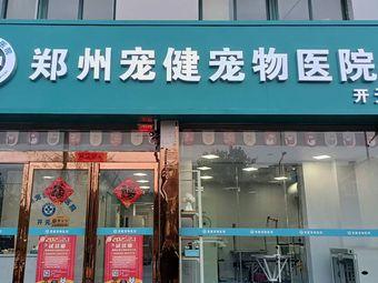 郑州宠健宠物医院(开元店)