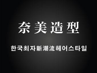 奈美造型(西区天悦城旗舰店)