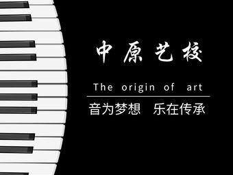 中原艺校钢琴器乐培训(东风路分校)