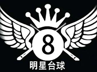 明星台球俱乐部(第三分店)