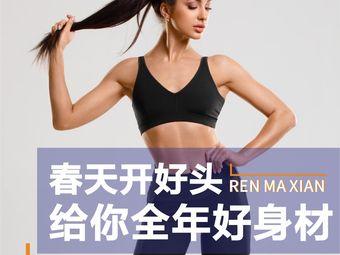 人马线全国连锁健身工作室(龙湖源著店)