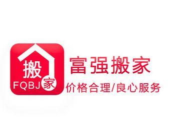 芜湖市富强搬家有限公司