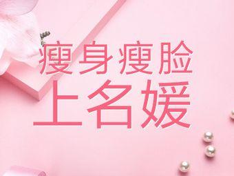 名媛美容SPA(西安路店)
