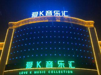 爱K音乐汇