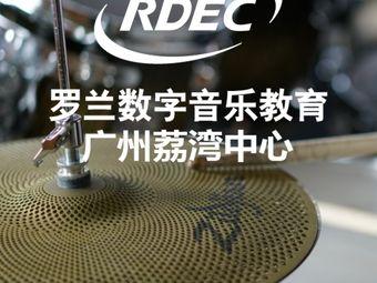 罗兰数字音乐教育(荔湾分校)