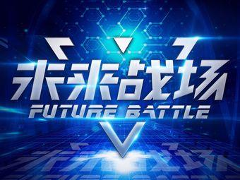 未来战场轰趴·团建·桌游(大学城店)