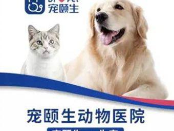 宠颐生名冠宠物医院·中心医院