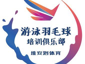 维安洛游泳羽毛球培训中心(惠南店)