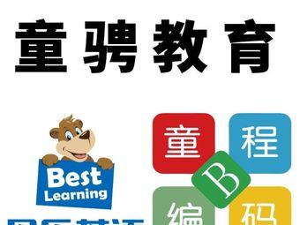 贝乐少儿英语·童程编码少儿编程(龙湖锦艺城校区)