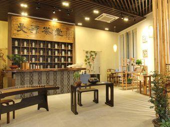 曼印茶堂茶艺培训(金山谷总店)