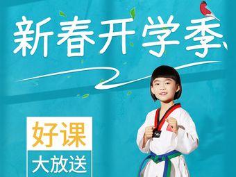 跑沃尔·少儿运动|跆拳道(习友路运动馆)