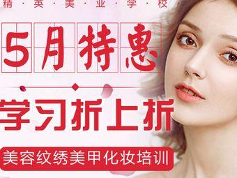 精英化妆美甲培训学校(惠城校区)