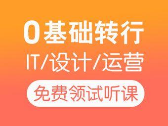 达内IT职业培训(海口万国中心)