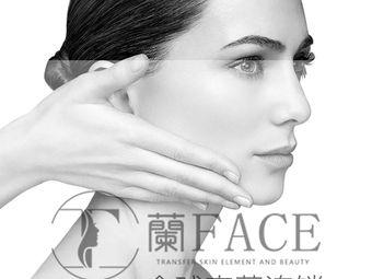 蘭FACE皮肤管理(静宁路店)
