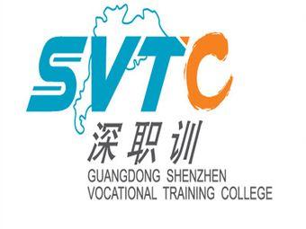 广东深圳职业训练学院