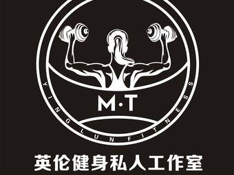 M.T英伦健身私人工作室(嘉泰店)