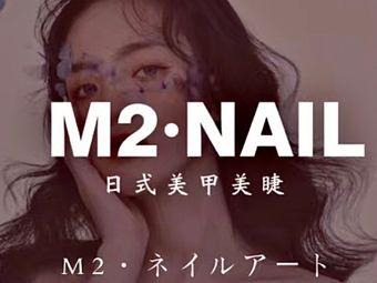 M2·美甲美睫会馆(绿地店)
