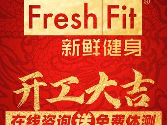 Fresh Fit新鲜健身(京东总部店)