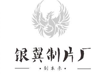 银翼制片厂