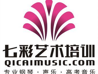 七彩艺术培训·九度国际贵族音乐教育