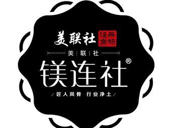 美联社(西单店)