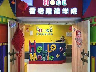 霍格魔法学院