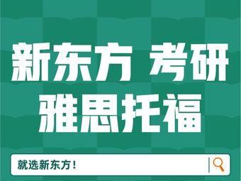 新东方留学•考研•雅思托福GRE培训中心(温江校区)