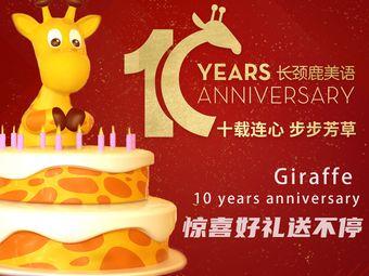 GIRAFFE长颈鹿美语(太仓国际广场校)