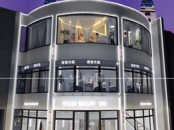 STAGE BEAUTY 阶段(黄岐步行街3分店)
