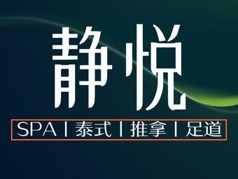 静悦SPA·泰式足道(宝龙店)