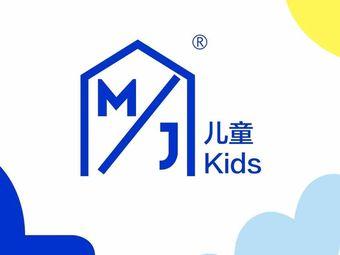 MJ kids当代儿童艺术