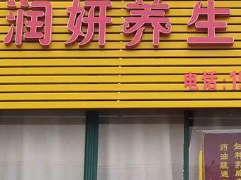 润妍养生会所