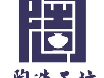 陶造工坊陶艺馆