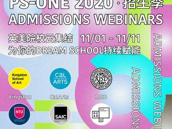PS-ONE(上海)品思国际艺术留学