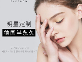 Lily Brows 德国半永久裸妆定制