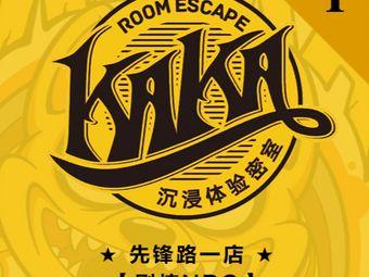 KaKa | 剧情实景密室(先锋路一店)