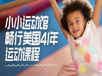 小小运动馆(天河中心店)
