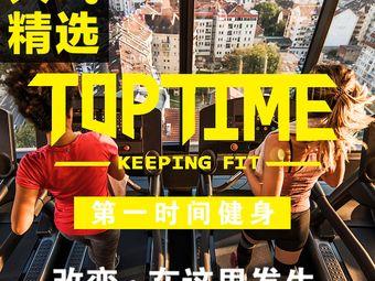 TOPTIME第一时间健身工作室(升龙店)