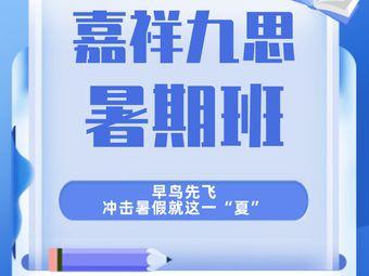 嘉祥九思教育(锦江总校)