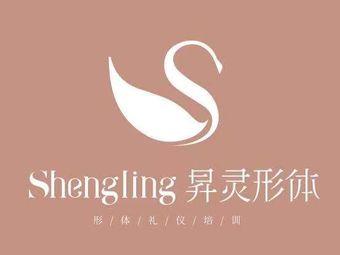 Shengling昇灵形体·女子学院