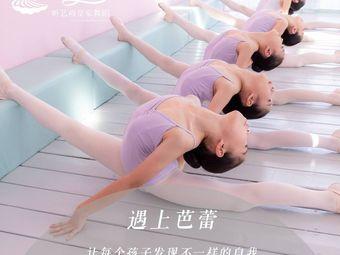 昕艺尚皇家舞蹈中心(故宫校区)
