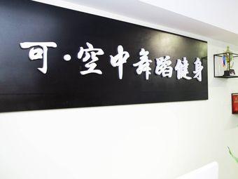 可·空中舞蹈培训(金融城西门店)