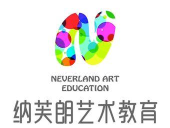 纳芙朗艺术教育(永旺梦乐城店)