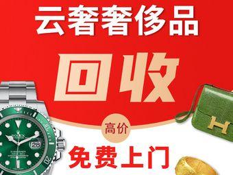 珠海黄金奢侈品手表包包钻石回收鉴定中心