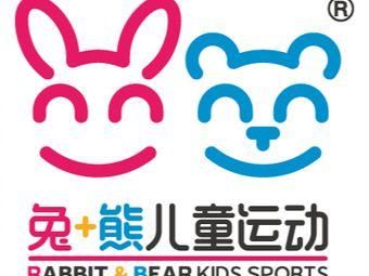 兔加熊儿童运动体能馆(新都广场店)