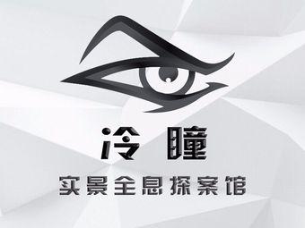 冷瞳·实景全息探案馆(总店)