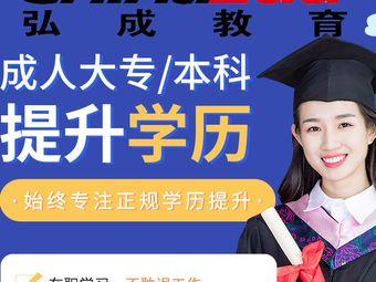 弘成教育 · 学历提升(江宁学习中心)